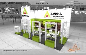 Amina-2
